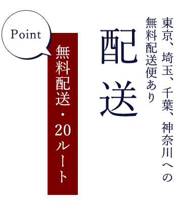 Point 無料配送・20ルート